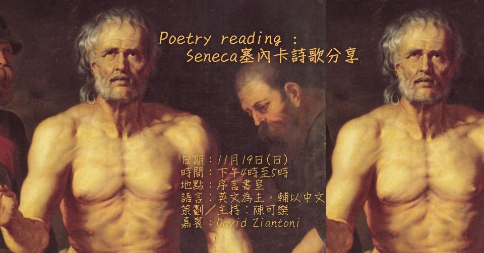 seneca2-copy-e1489007162862