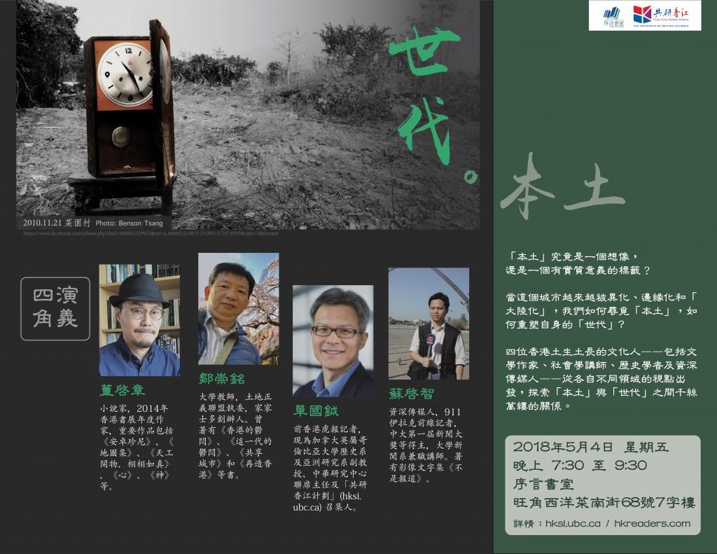 20180504-HK-Reader-Poster-Full