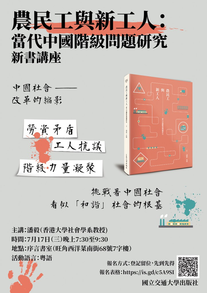農民工與新工人新書講座海報-01 (1)